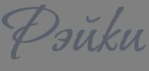 Рэйки Logo